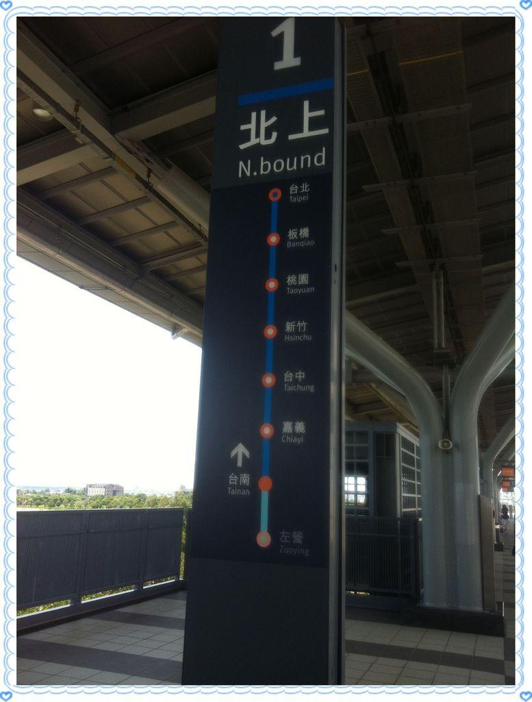 001 高鐵
