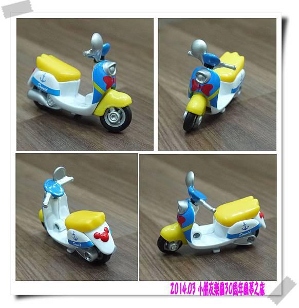 014 唐老鴨摩托車