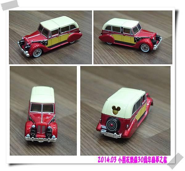 012 米奇車車