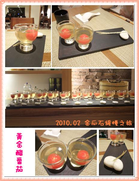 003 黃金醋蕃茄.jpg