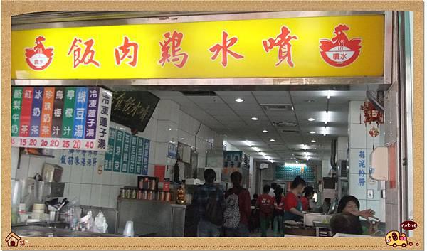 004 噴水雞肉飯.jpg