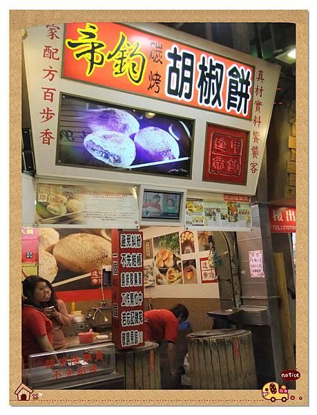 002 胡椒餅.jpg