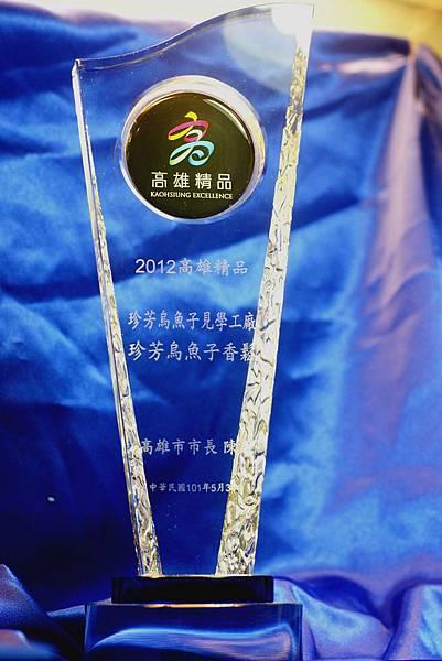 珍芳烏魚子香鬆 榮獲2012高雄精品