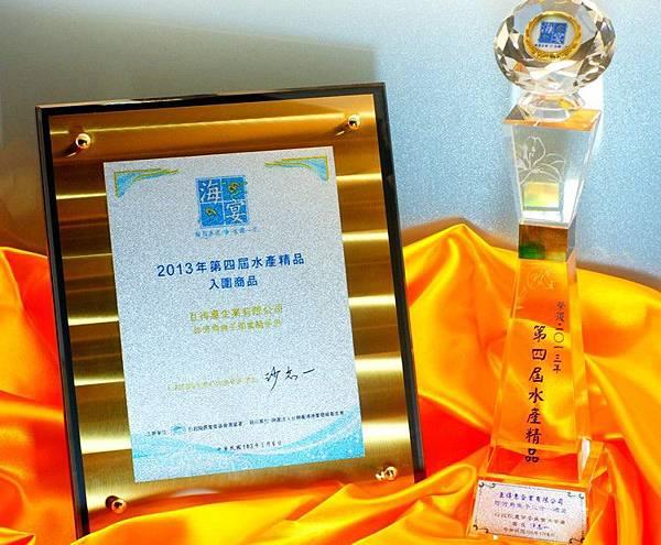 珍芳隨手包以及三合一禮盒 榮獲2013水產精品獎
