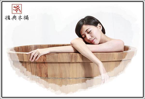 泡澡減肥法