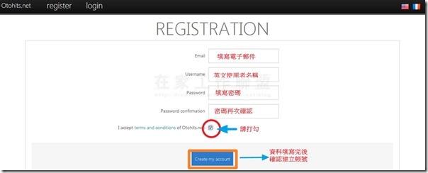免費增加流量.流量交換工具(free traffic exchange)otohits.net註冊及操作使用教學02