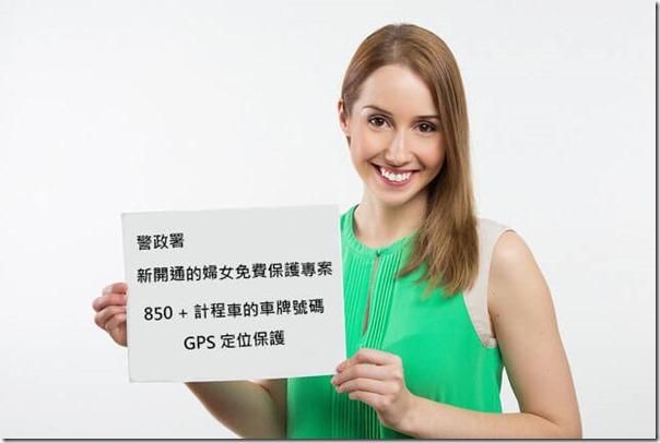 警政署新開通的婦女免費保護專案850 計程車的車牌號碼,GPS定位保護