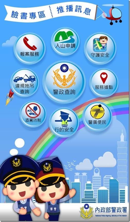 警政服務APP守護安全定位01_在家工作聯盟