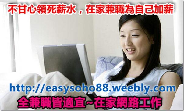 在家工作賺錢SOHO在家網路工作賺錢09