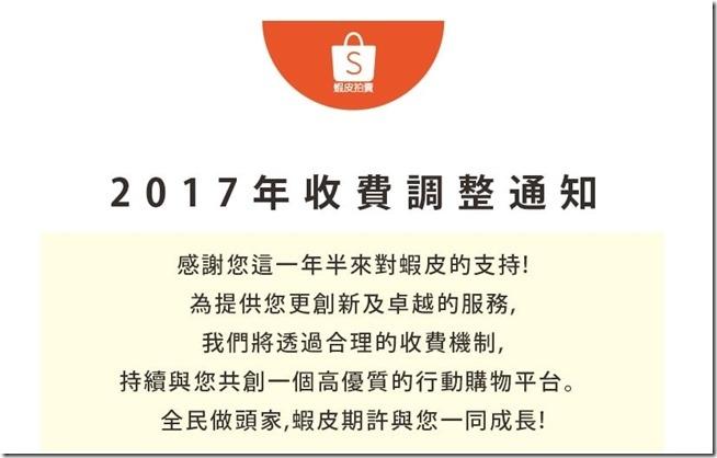 蝦皮拍賣不再完全免費了!2017年4月17日開始收費-min