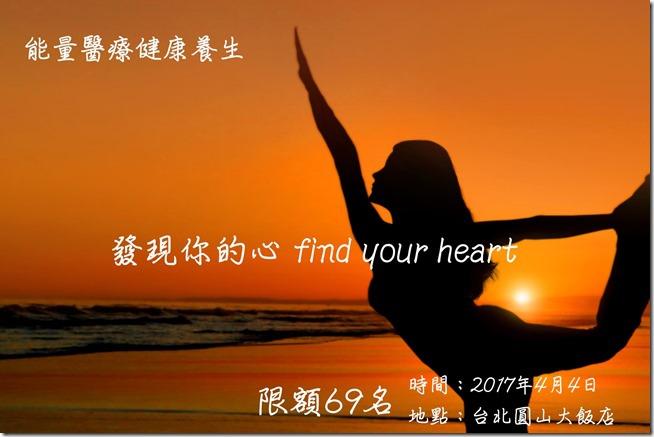能量醫療健康養生 發現你的心 find your heart 免費公益講座2017年4月4日在台北圓山大飯店 全台限額69名-min