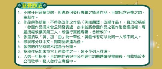 明日之星詞曲徴選_時代_03.png
