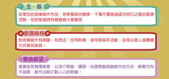 明日之星詞曲徴選_時代_02.png