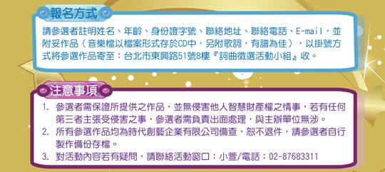 明日之星詞曲徴選_時代_04.png