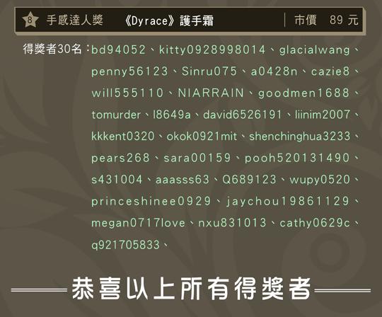 20130702許富凱網路票選活動公告版_04.png