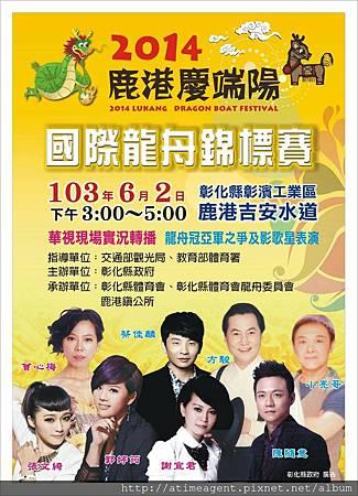 2014鹿港慶端陽海報