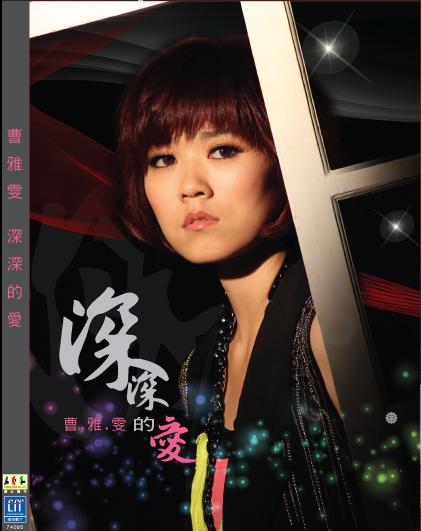 曹雅雯-長的DVD版.jpg
