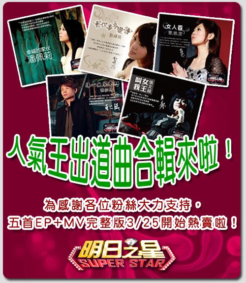人氣王出道曲CD+DVD合輯.jpg