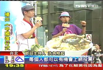 美食PK戰新聞照