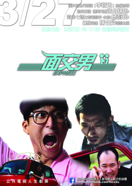 海報-面交男02_A4.jpg