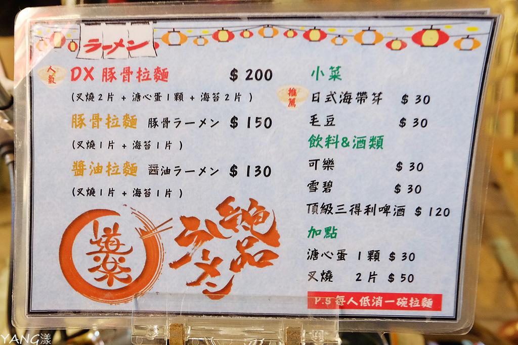 道樂菜單正式版