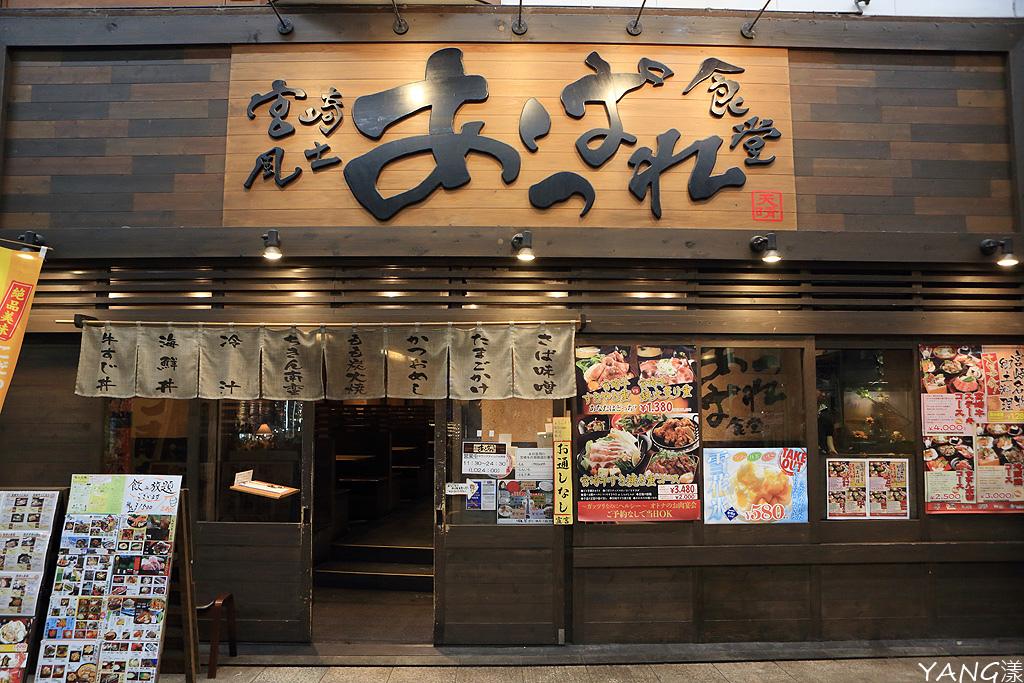 宮崎あっぱれ食堂