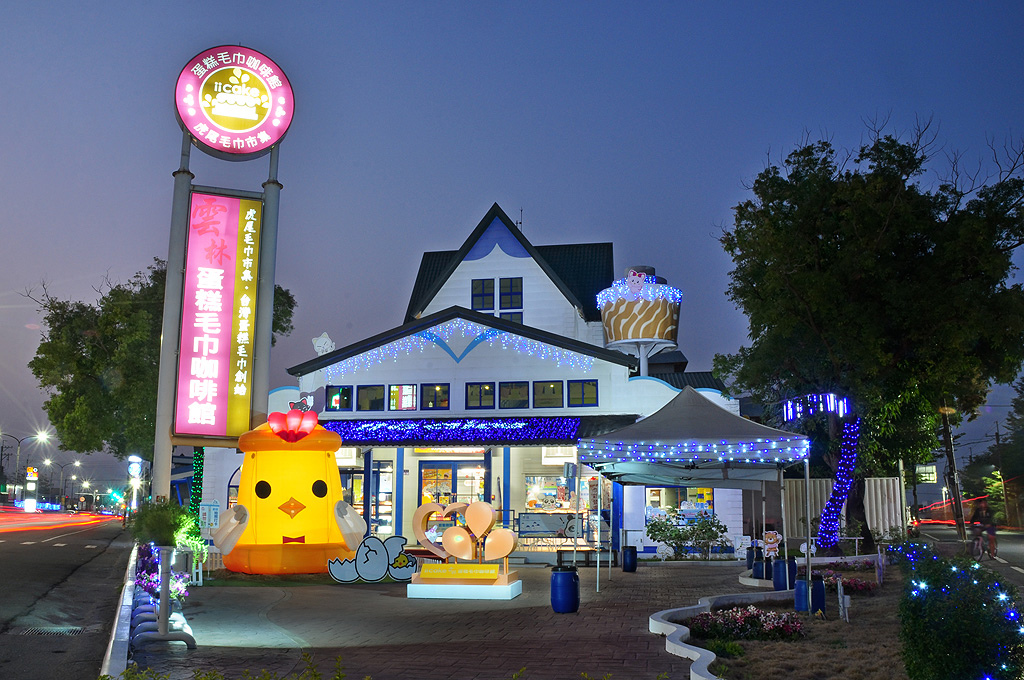 雲林蛋糕毛巾咖啡館