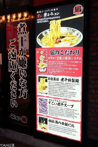 すごい煮干ラーメン凪大宮店