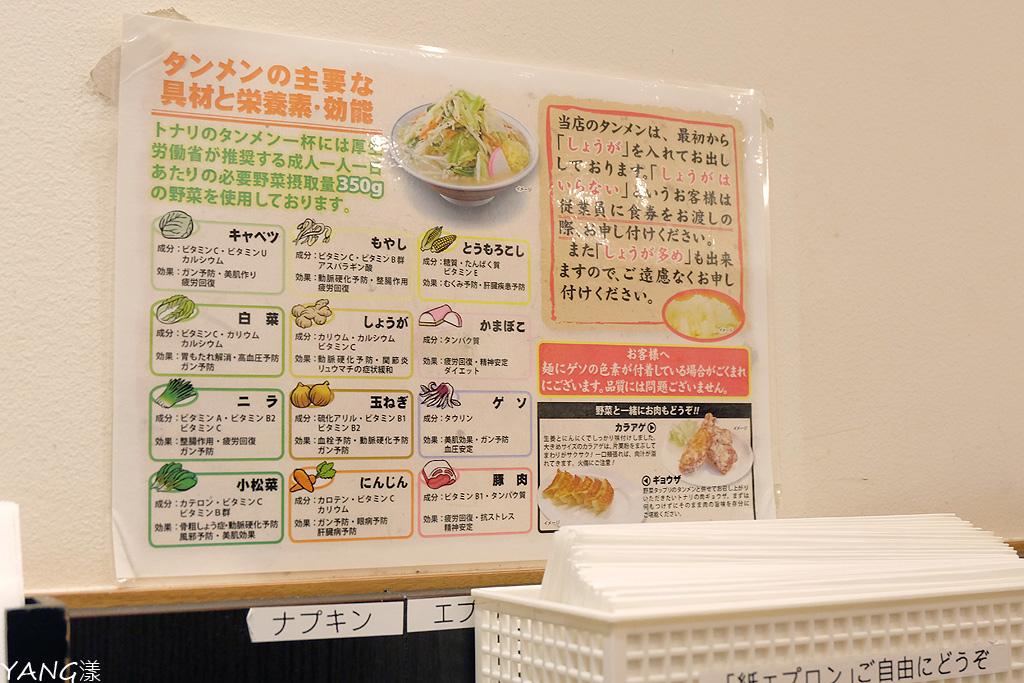東京湯麵TONARI