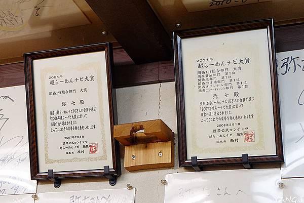 大阪拉麵弥七