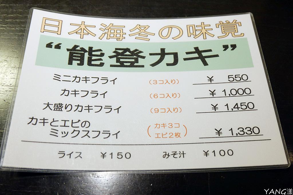 福井歐洲軒