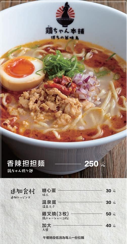中午菜單-3