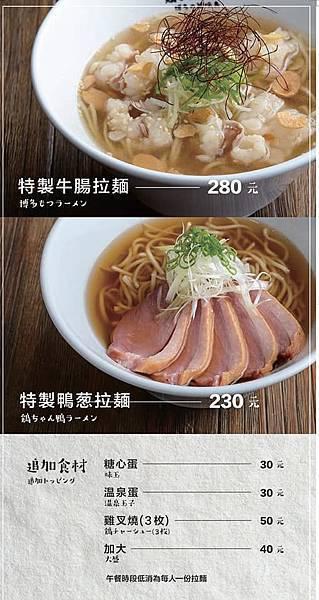 中午菜單-4