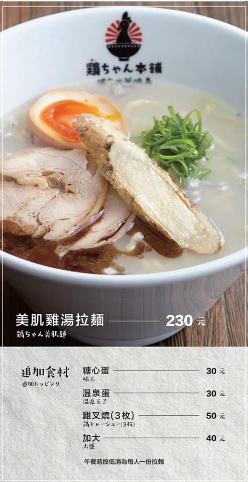 中午菜單-1