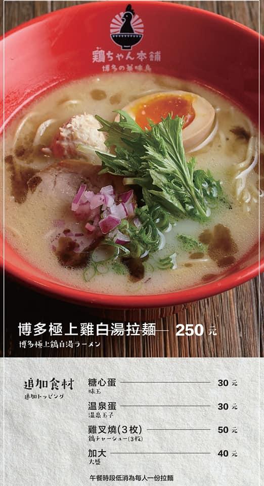 中午菜單-2