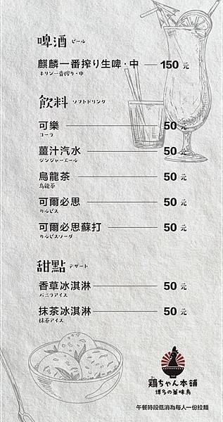 中午菜單-6