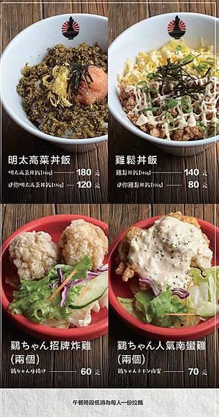 中午菜單-5