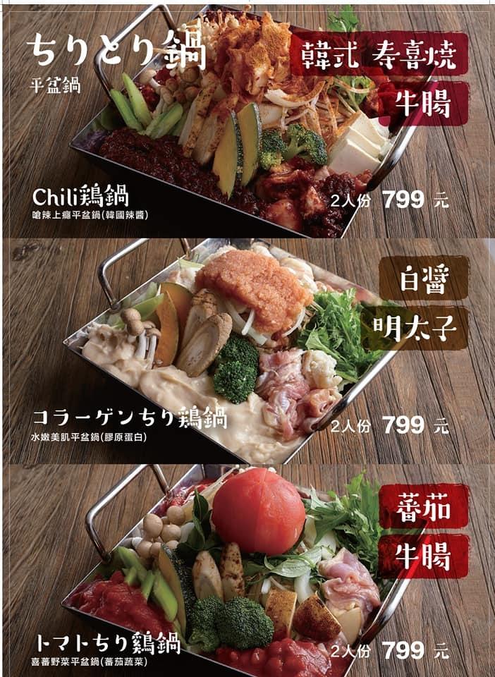 晚間菜單-1