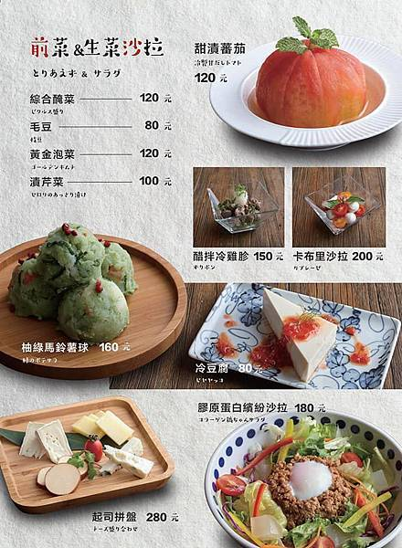 晚間菜單-4