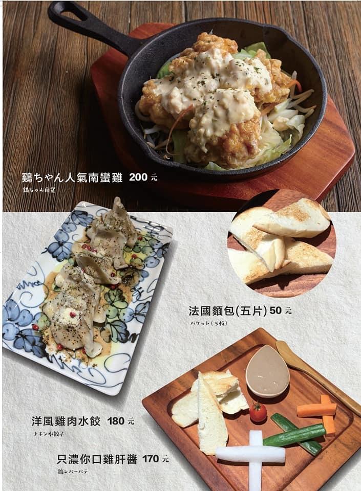 晚間菜單-3