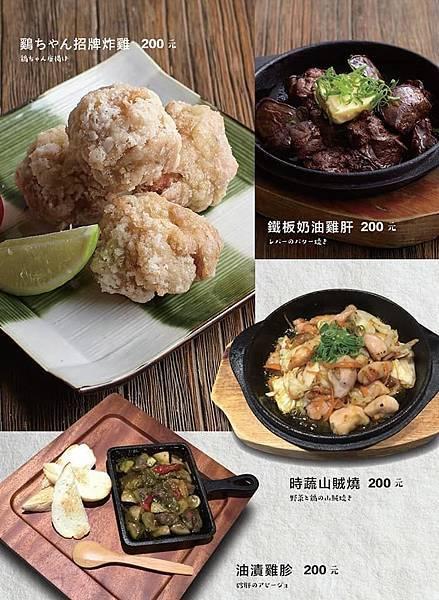 晚間菜單-6