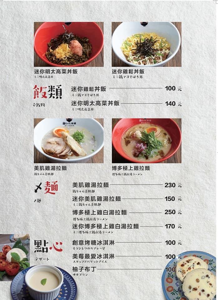 晚間菜單-7