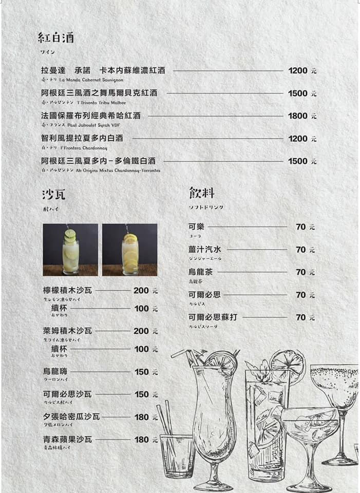 晚間菜單-9