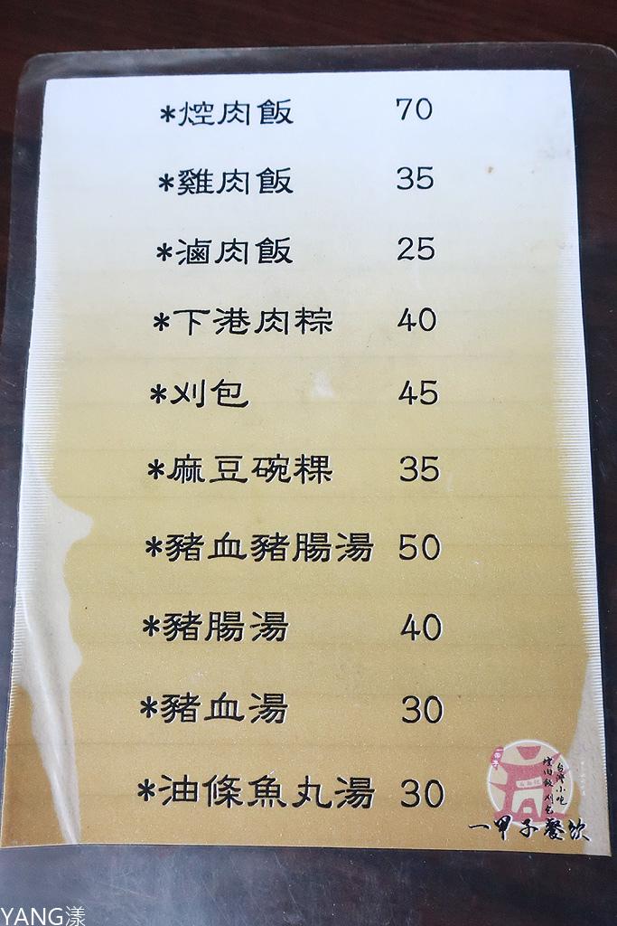 一甲子餐飲