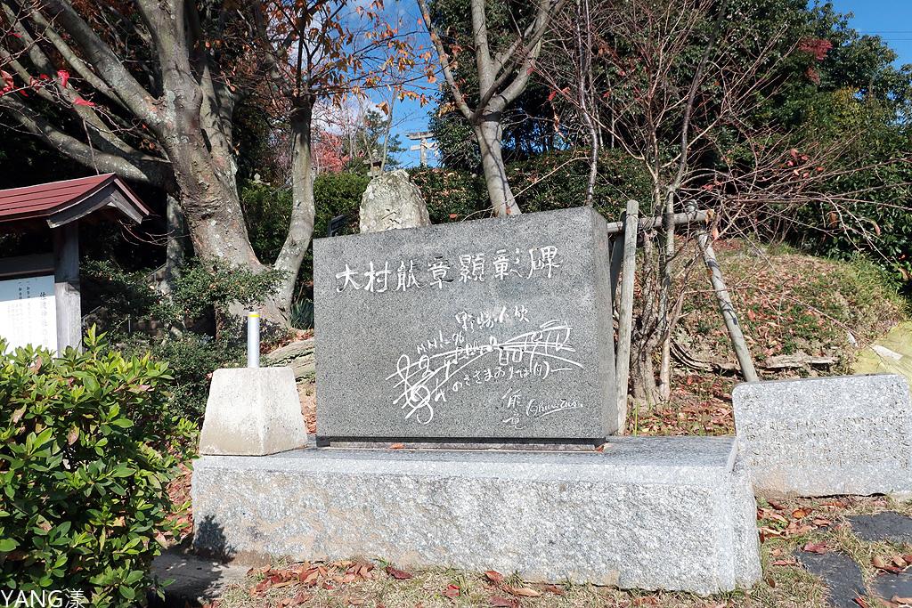 大村能章顕彰碑