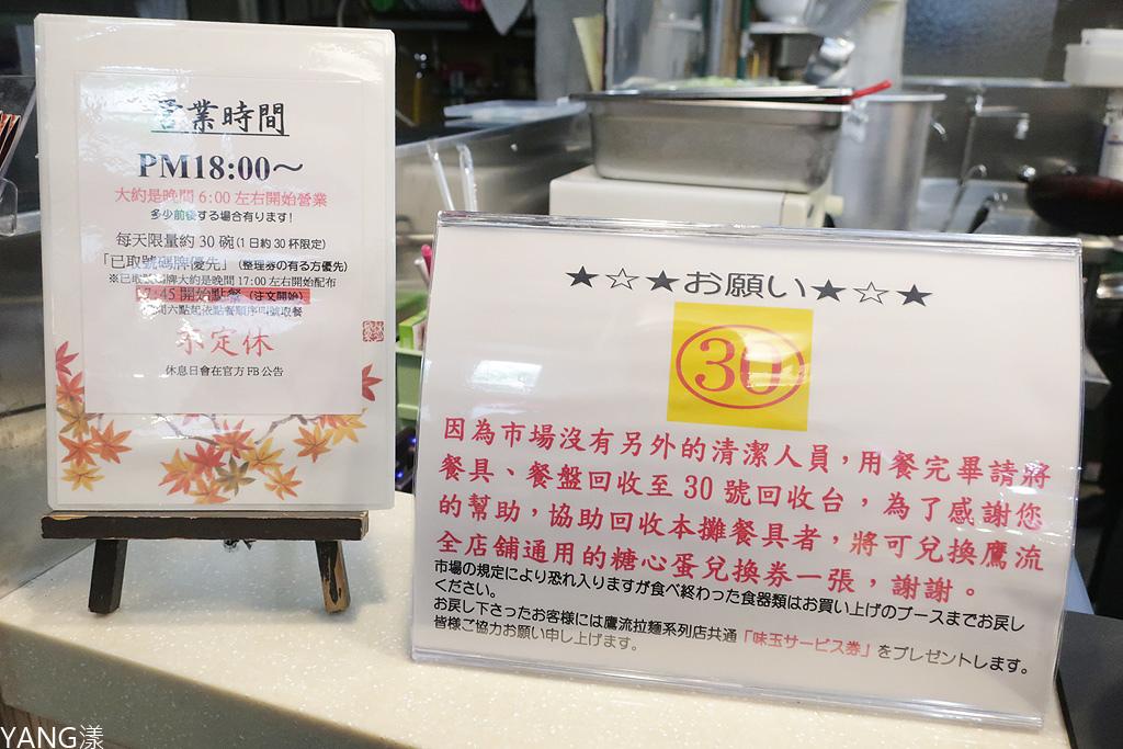 鷹流東京蝦拉麺小櫻
