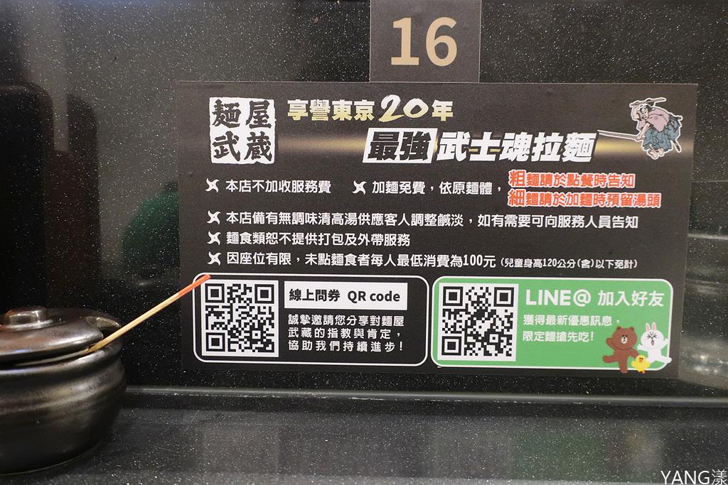 麵屋武藏台中首店