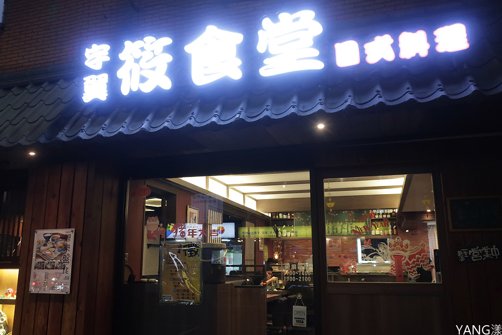 宇翼筱食堂