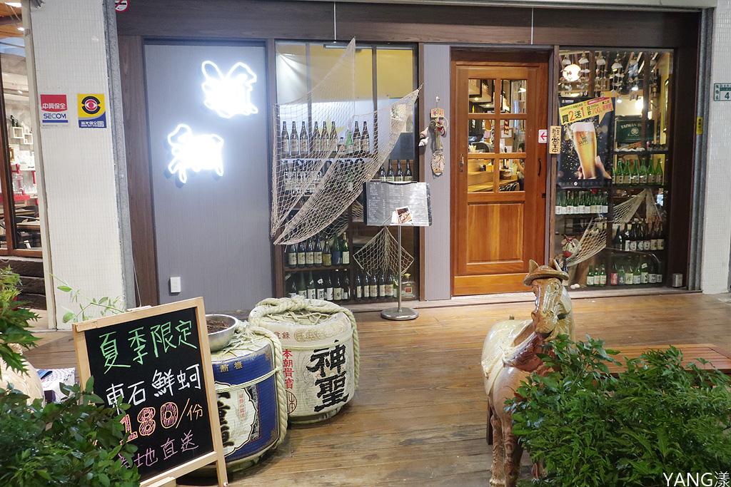 漁網居酒屋