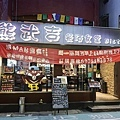 熊武吉餐酒食堂